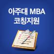 아주대 MBA 코칭지원